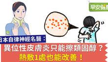 異位性皮膚炎只能擦類固醇?熱敷1處也能改善!