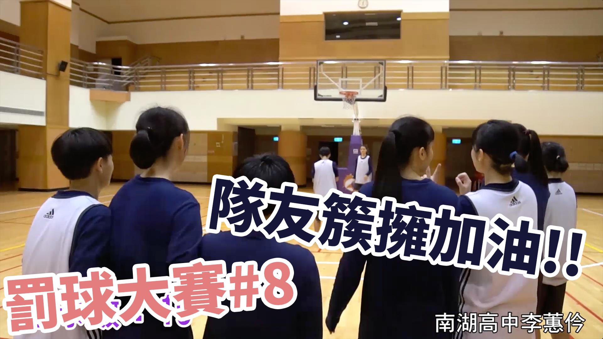 罰球大賽#8 南湖高中李蕙仱