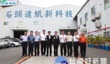 為活絡經濟創造就業機會 南市長參訪石頭造紙科技