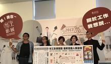 看產業變遷中的過勞時代 「2017勞工影展」27日開跑