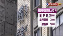 突襲!國語日報16位董事 教育部聲請解職