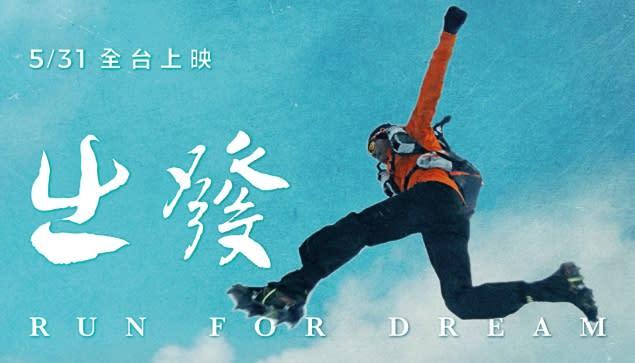 陳彥博:有夢想現在就出發!你也可以和「勇敢追夢」的這群人一樣