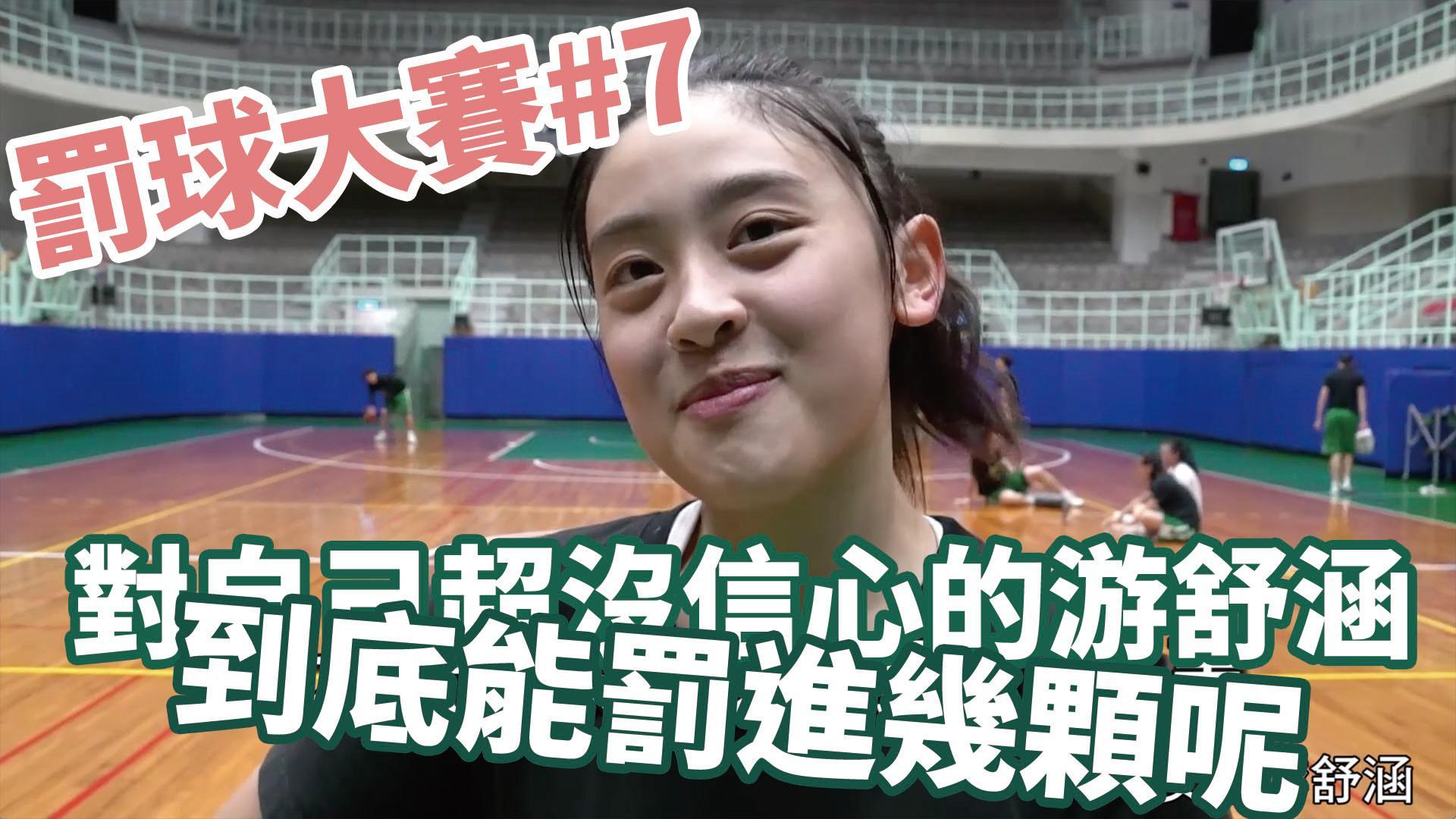 罰球大賽#7 北一女中游舒涵
