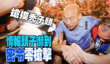 〈韓國瑜激對決1〉搶摸秃子頭 情報頭子嚇到密令零槍擊【壹點就報】