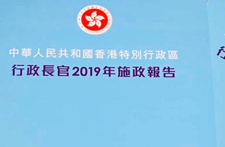 「施政報告2019」新聞專頁