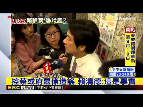 駁曾被問「是否選總統」 賴:蔡或幕僚有人說謊