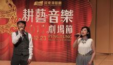 屏東演藝廳《第一街首部曲》 老文青澎恰恰來說書