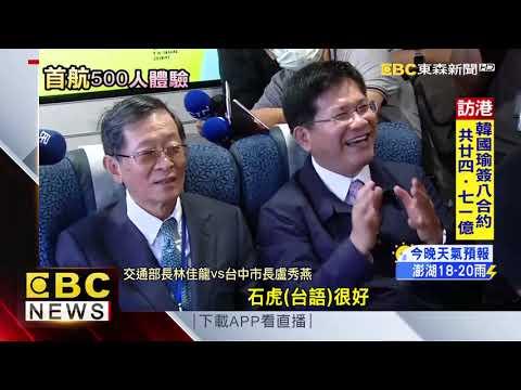 全世界最快速雲豹輪 馬公 台灣航程僅1小時