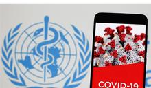 WHO:疫情維持「國際關注公共衛生緊急事件」