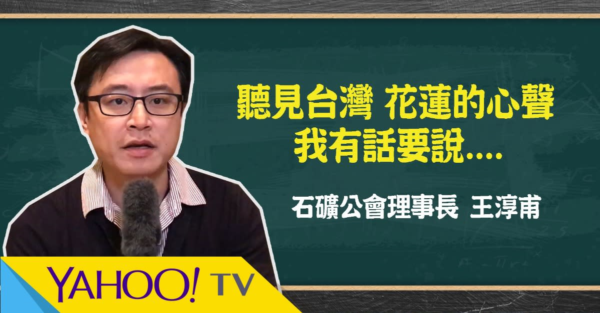 聽見台灣花蓮的心聲,石礦公會理事長王淳甫怎麼說?