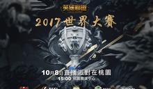 英雄聯盟世界賽》10/8桃園直播派對 為台灣選手加油