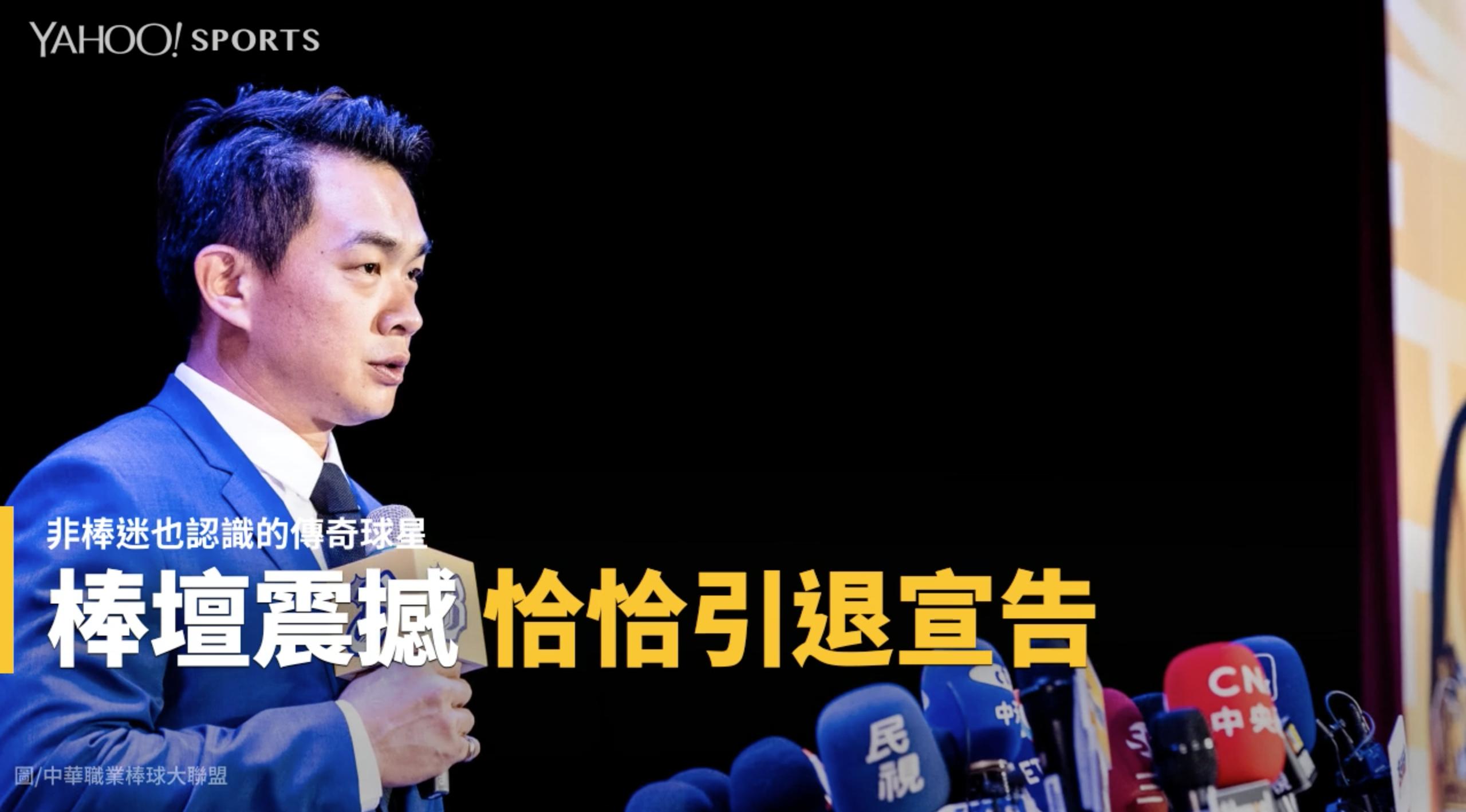 棒壇震撼彈 「恰恰」彭政閔引退宣告