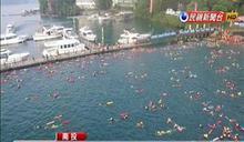橫渡日月度盛會 近2萬泳士共襄盛舉
