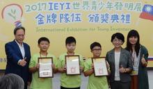 世界青少年發明展金牌師生 獲教育部表揚