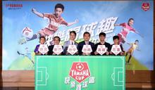 足球》YAMAHA CUP首次分區報名限額 22日起正式開放報名