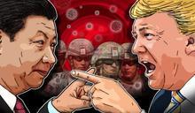 【政軍杰論】反咬武漢肺炎病毒來自美軍,真是「厲害了『假』的國」