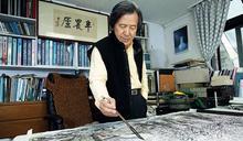 現代感的水墨畫 王南雄的色彩山水
