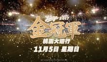 中職》Lamigo金冠軍桃園遊行 Eleven Sports直播