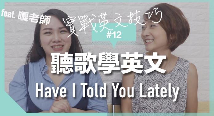 "聽歌學英文""Have I Told You Lately""  feat.嘎老師【實戰英文技巧】"