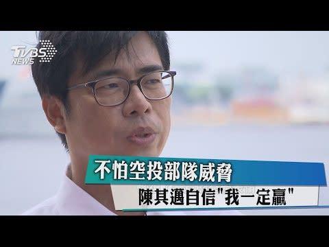 不怕空投部隊威脅 陳其邁自信「我一定贏」