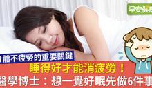 睡得好才能消疲勞!醫學博士:想一覺好眠先做6件事