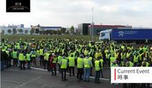 法國「黃背心」暴動的真相:被部分「小確幸們」濫用的自由民主與社會福利