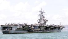 美航艦打擊群 菲律賓海集結演習引關注
