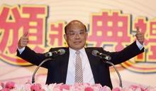 【Yahoo論壇/陳冠安】蘇貞昌將帶衰蔡英文的選情