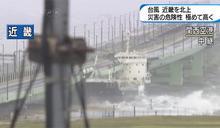 【Yahoo論壇/蔡增家】從日本的「災」看台灣的「轉」