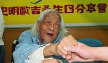 下月百歲生日 史明嘆:努力不夠,台灣獨立還很遠…
