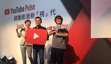 別再說只有年輕人才愛看 台灣YouTube使用者行為大解密!
