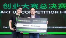 TC 深圳 2018 | 區塊鏈熱度不減,萬物共算科技於創業大賽區塊鏈賽奪魁