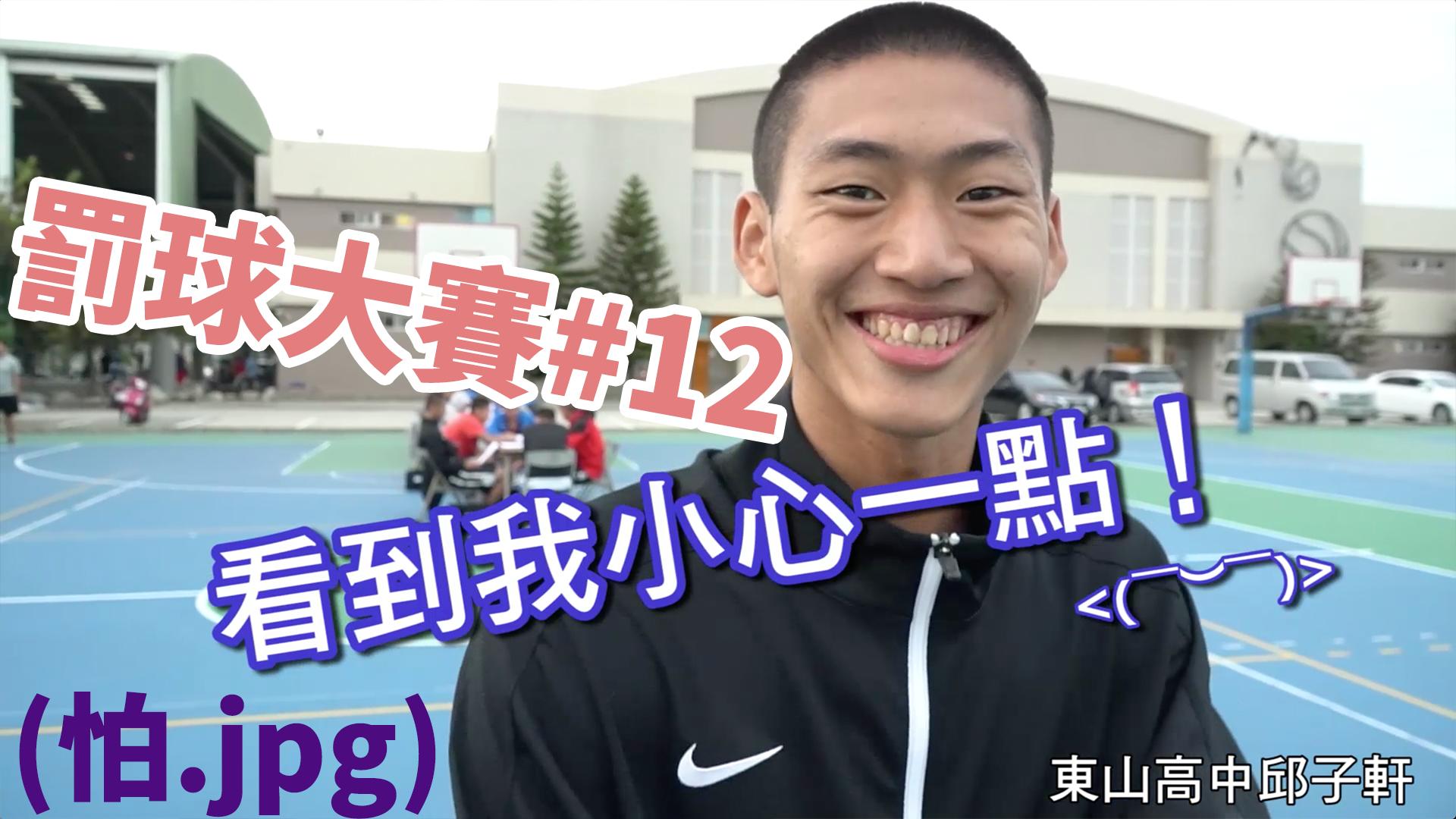 罰球大賽#12 東山高中邱子軒