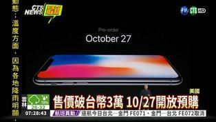 蘋果3新機亮相 台22日開賣