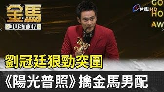 金馬56/劉冠廷狠勁突圍 《陽光普照》擒金馬男配【金馬快訊】