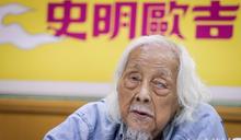 台獨歐吉桑百歲生日 史明嘆:台灣離獨立還很遙遠