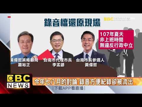 國民黨中央公佈錄音檔 抨擊黃偉哲地下市長