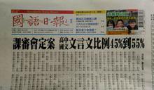 國語日報爭議不斷 媒觀、台少盟聯合聲明這樣說