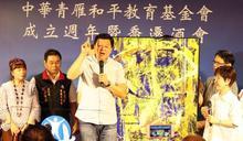 搶頭香!周錫瑋11月成立競選辦公室 正式投入新北市長選舉