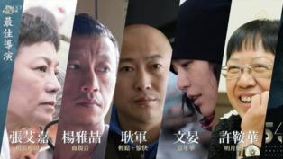 [金馬54]金馬最佳影片和最佳導演獎落誰家?