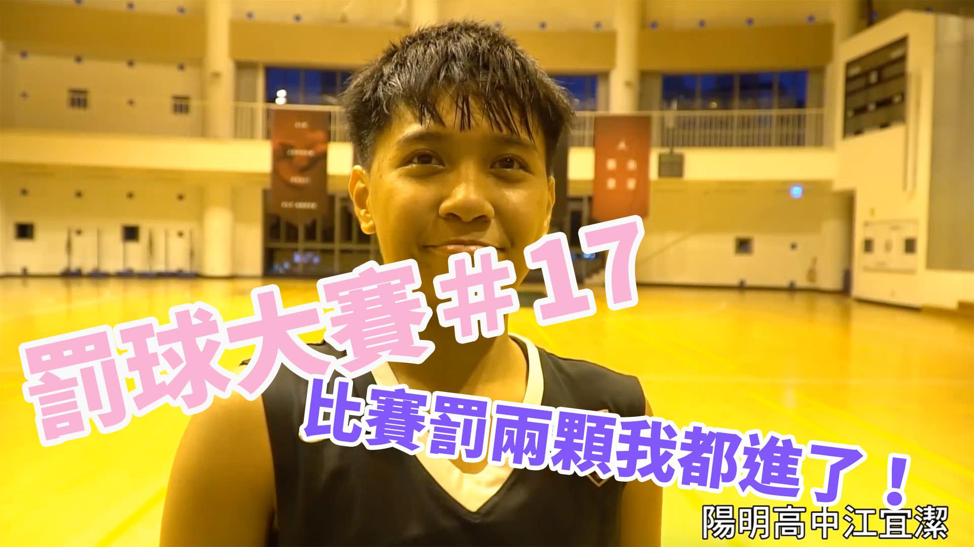 罰球大賽#17 陽明高中江宜潔