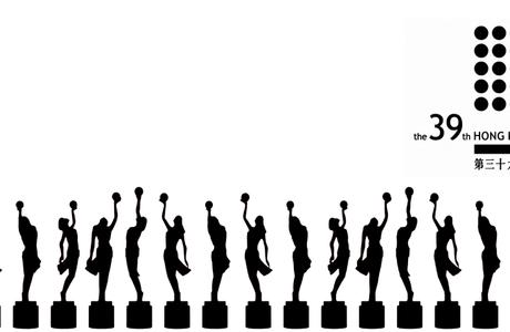 香港電影金像獎2020