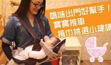【咕咕育嬰便利貼】帶寶寶出門好簡單?!推車、揹巾怎麼選?