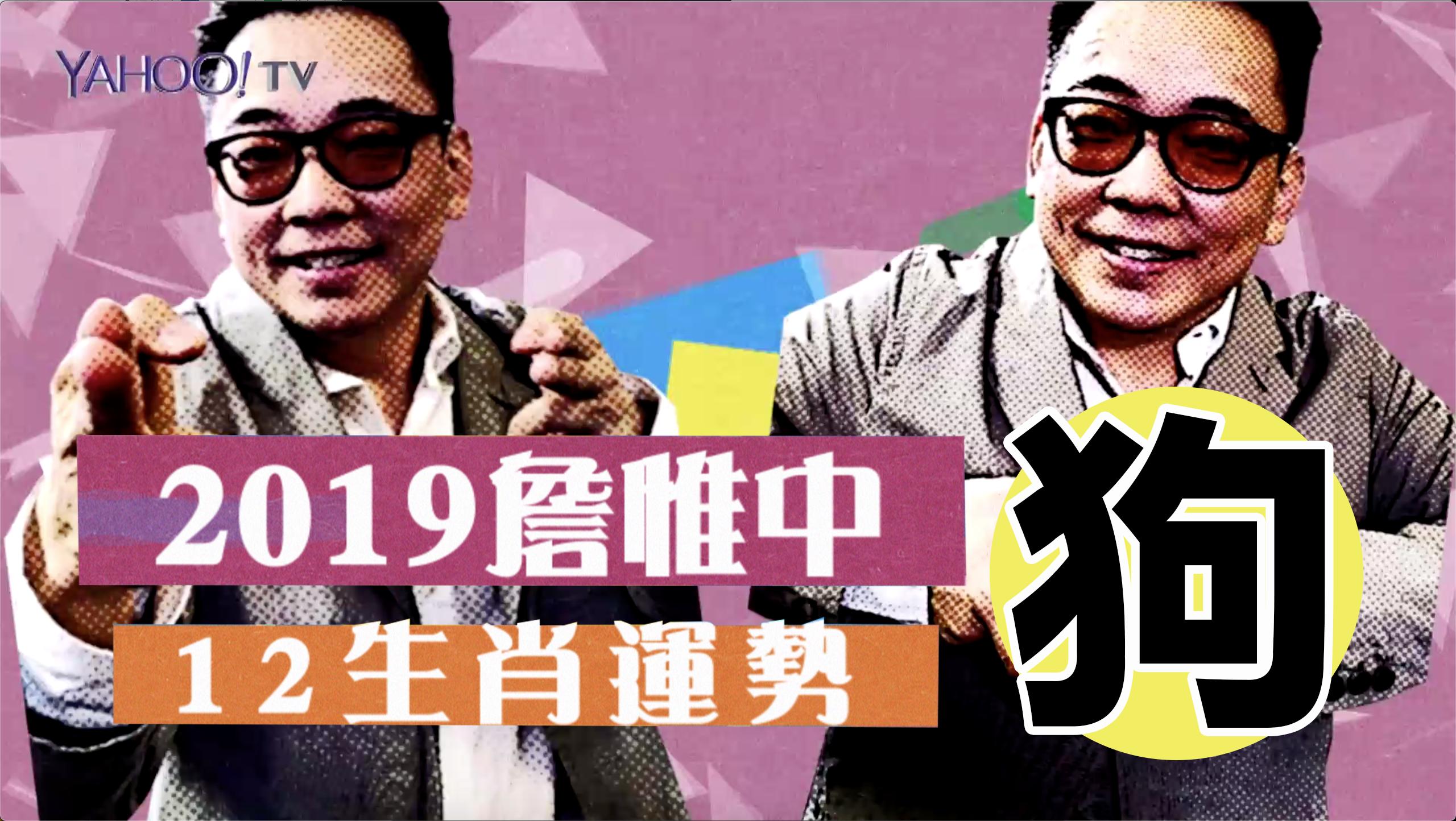 【狗】2019 流年愛情運勢 - 詹惟中生肖運勢