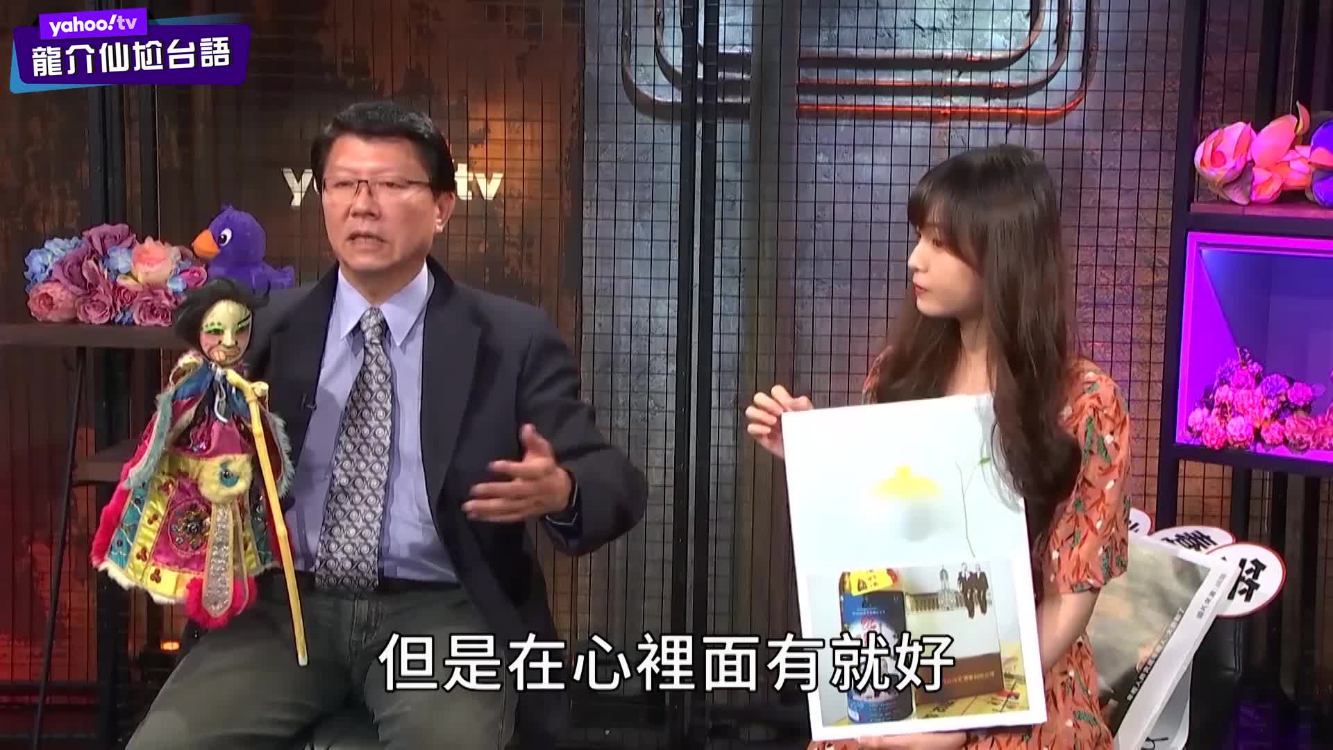 龍介仙尬台語 520國旗放心裡就好?