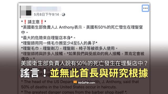 【謠言】美國衛生部負責人J. Anthony說理髮傳染致死?誤導貼文