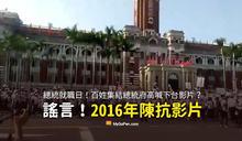 【謠言】總統就職日百姓集結總統府高喊下台?影片訊息誤導