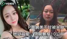 P圖網美遭出賣 被笑胖閉關鏟10公斤