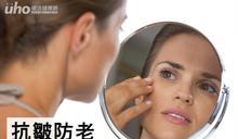 抗皺防老 中醫師教5招保養皮膚