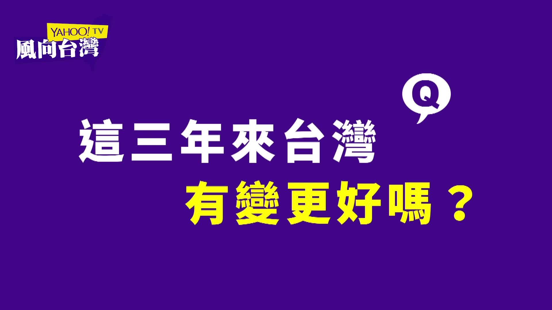 蔡執政三週年 民眾怨「改革走太大步」